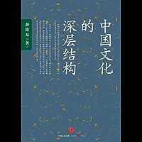 """中国文化的深层结构(影响一代知识分子的传奇畅销书;用结构观念省察中国文化;对""""国民性""""深刻而理性的批判)"""