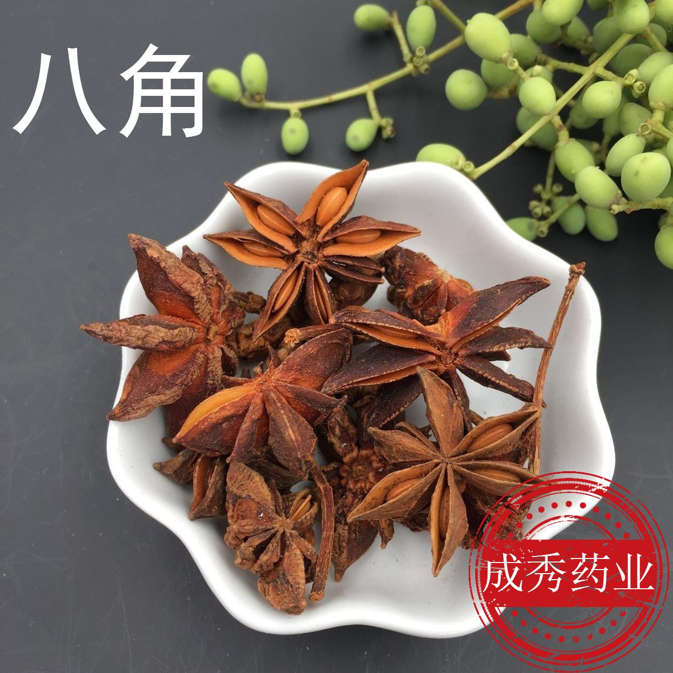 Chinese herbal medicine, star anise, 500g, anise, anise, spices, cooking spices, spices by Guangxi Paoyi Jiancai LTD (Image #1)