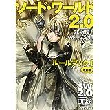 ソード・ワールド2.0ルールブックI 改訂版 (富士見ドラゴンブック)