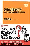 試験に出る哲学 「センター試験」で西洋思想に入門する (NHK出版新書)