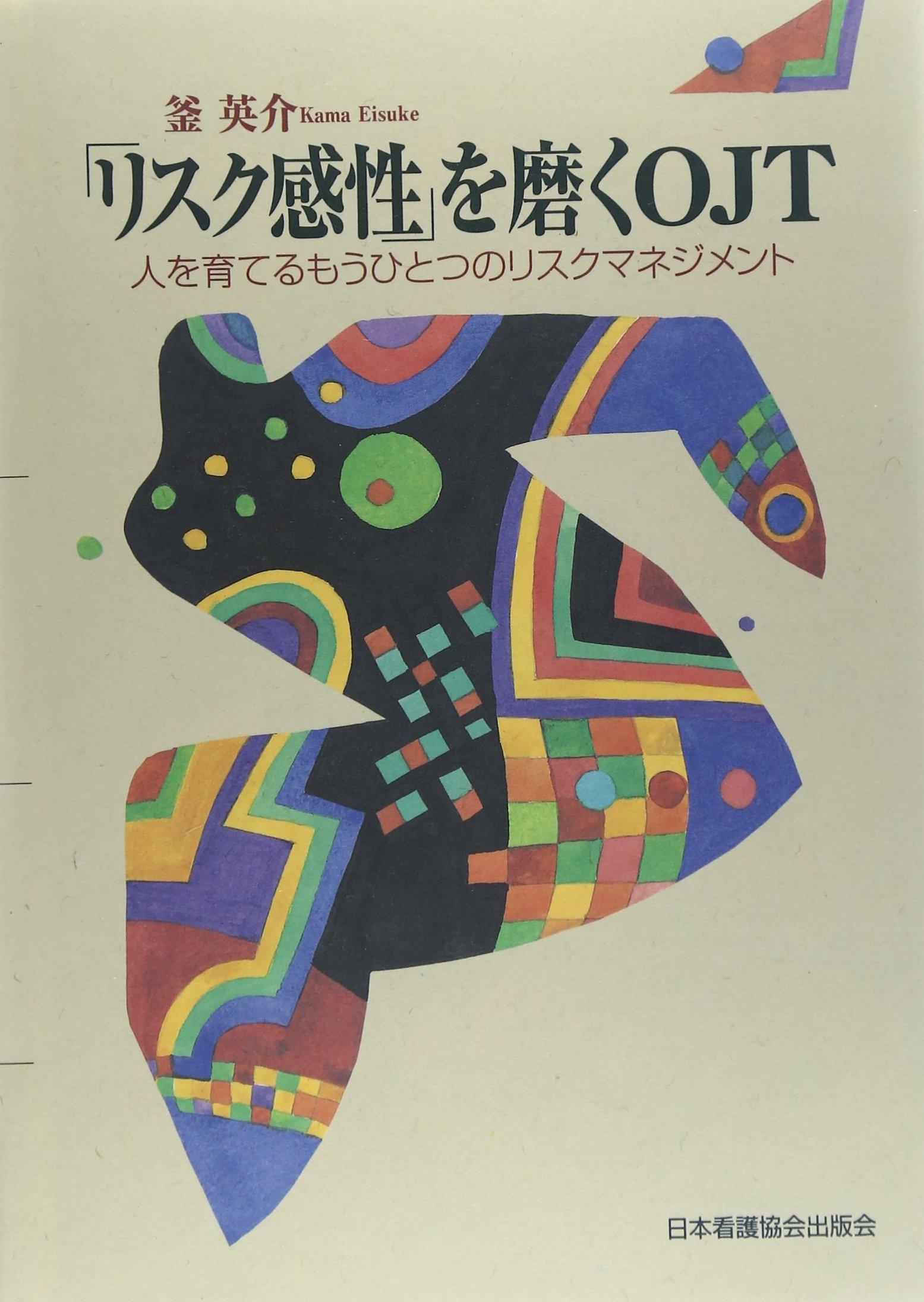 Download Risuku kansei o migaku OJT : Hito o sodateru mō hitotsu no risuku manejimento pdf