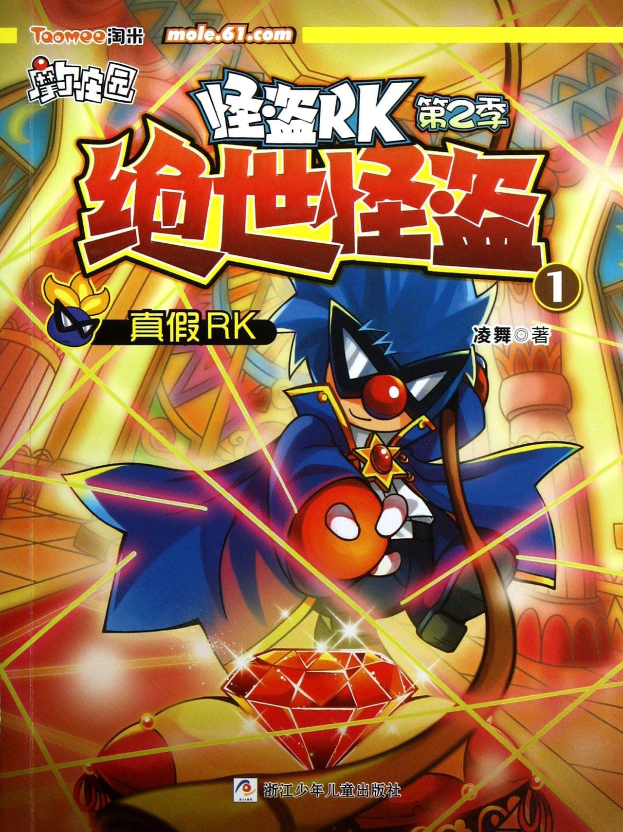 Download RK- genuine masterpiece Kaito - Kaito PK- Season 2 -1 - book comes with stickers RK mysterious magic password trailer pdf