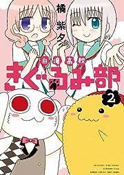 白滝高校きぐるみ部 2 完結 (バンブーコミックス)
