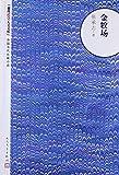 中国当代长篇小说:金牧场