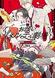 お願い・メルティ劇場 【電子限定特典付き】 (バンブーコミックス Qpaコレクション)