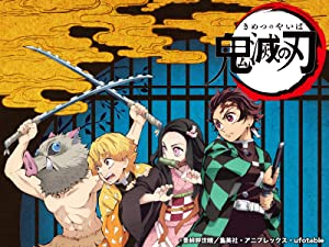 TVアニメ「鬼滅の刃」Amazon Prime Videoで配信中!