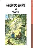 秘密の花園 (上) (岩波少年文庫)