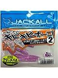 JACKALL(ジャッカル) ワーム キビキビナ~ゴ 2インチ