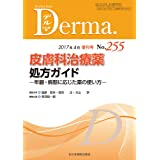 皮膚科治療薬処方ガイドー年齢・病態に応じた薬の使い方ー (MB Derma(デルマ))