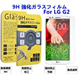 Danyee® 安心交換保証付 LG G2用強化ガラス液晶保護フィルム 0.33mm超薄 9H硬度 ラウンドエッジ加工 LG G2ガラスフィルム LG G2フィルム L-01Fフィルム Tempered Glass Screen Protector