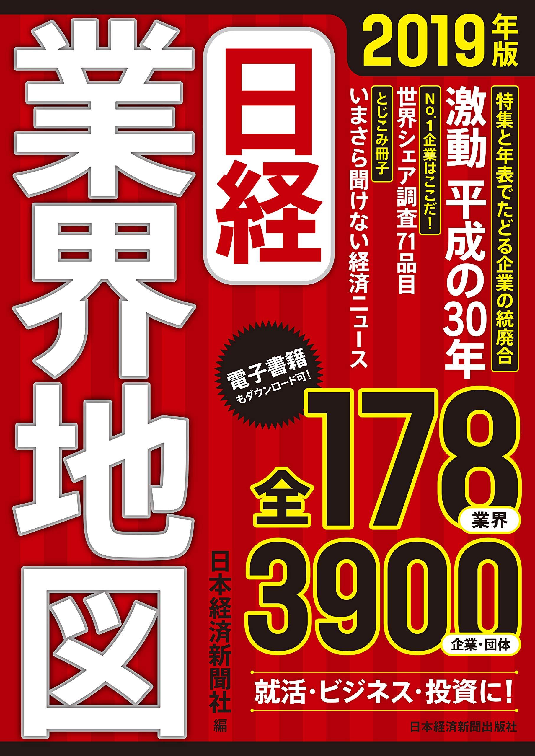 日経業界地図 2019年版   日本経...
