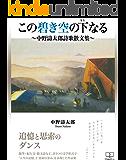 この碧き空の下なる: 中野濤太郎詩歌散文集 (22世紀アート)