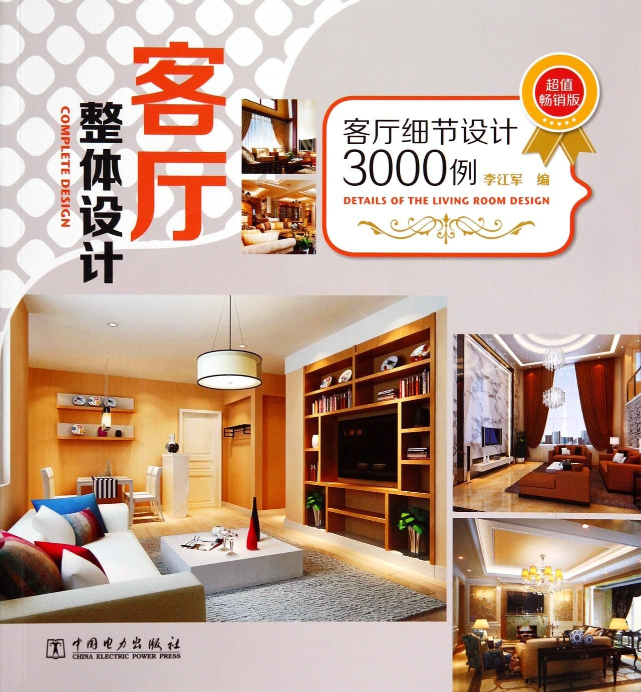 Living room detail design 3000 cases: Living the overall design(Chinese Edition) ebook