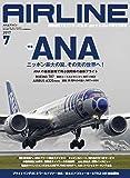AIRLINE (エアライン) 2017年7月号