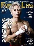 Fight&Life(ファイト&ライフ) (vol.76)
