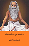 ശ്രീചക്രപൂജാകല്പം ( Srichakra Pujakalpam ) (Malayalam Edition)