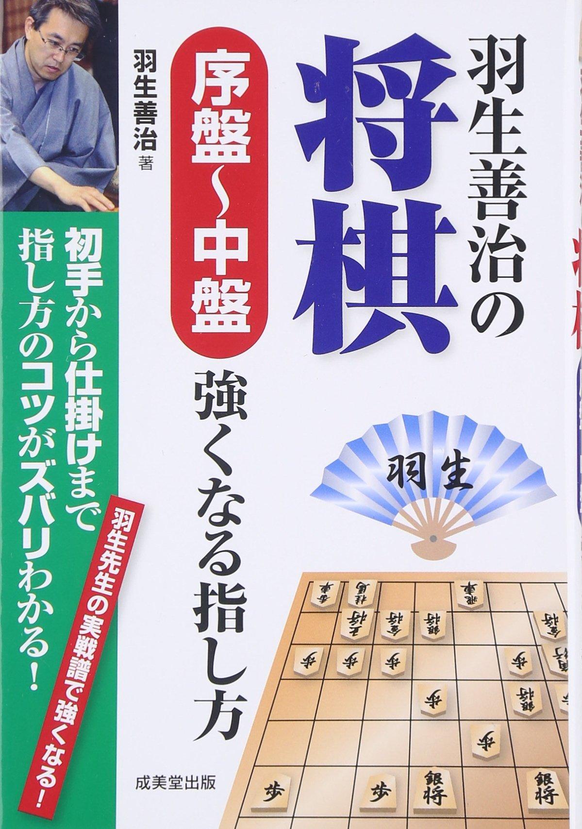 Mua 羽生善治の将棋 序盤~中盤 強くなる指し方 trên Amazon Nhật chính ...