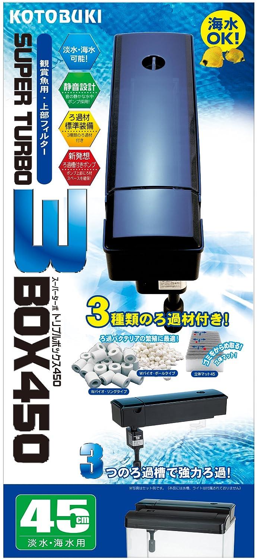 寿工芸 トリプルボックス450 上部式フィルター 45cm水槽用