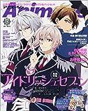 Animage(アニメージュ) 2017年 12 月号 [雑誌]