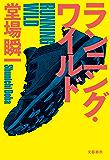 ランニング・ワイルド (文春e-book)