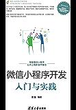 微信小程序开发入门与实践 (移动开发丛书)
