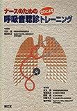 CDによる呼吸音聴診トレーニング (NURSING)