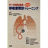ナースのためのCDによる呼吸音聴診トレーニング (NURSING)
