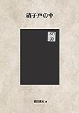 硝子戸の中 (NDL所蔵古書POD[岩波書店])