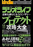 ラジオライフ2019年 11月号 [雑誌]