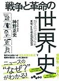 戦争と革命の世界史 (だいわ文庫 H 320-1)