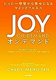 たった一呼吸から幸せになるマインドフルネス JOY ON DEMAND