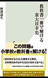 教科書一冊で解ける東大日本史 (光文社新書)