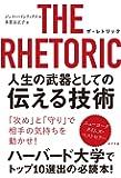 THE RHETORIC 人生の武器としての伝える技術
