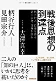 戦後思想の到達点: 柄谷行人、自身を語る 見田宗介、自身を語る (シリーズ・戦後思想のエッセンス)