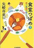 食堂つばめ(5) 食べ放題の街 (ハルキ文庫)
