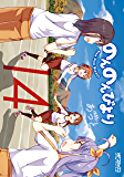 のんのんびより 14 (MFコミックス アライブシリーズ)
