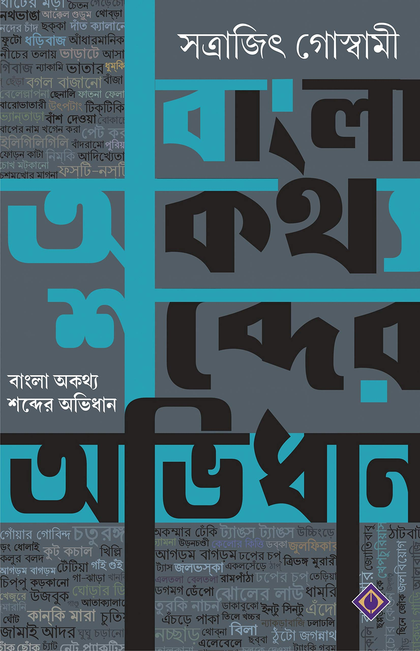 Bangla Aukathyo Shobder Abhidhan   Bengali Dictionary of Slang Words   Bangla Obhidhan   Colloquial Terms in Bengali Language