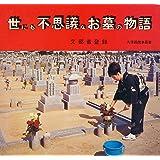 世にも不思議なお墓の物語 (1982年)