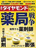 週刊ダイヤモンド 2019年9/14号 [雑誌]