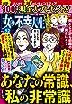 女の不幸人生 vol.52(まんがグリム童話 2019年11月号増刊) [雑誌]