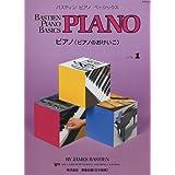WP201J バスティンピアノベーシックス ピアノ(ピアノのおけいこ) レベル1