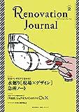 Renovation Journal vol.2 特集:水廻り[現場×デザイン]急所ノート