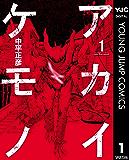 アカイケモノ 1 (ヤングジャンプコミックスDIGITAL)