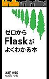 ゼロからFlaskがよくわかる本: Pythonで作るWebアプリケーション開発入門