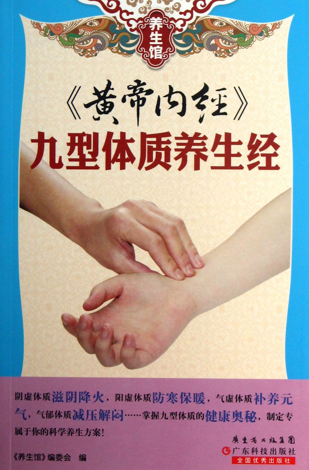 Health-nourishing Methods for Nine Types of Constitution in The Inner Canon of Huangdi (Chinese Edition) ebook