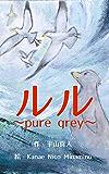 ルル: pure  grey