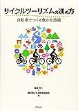 サイクルツーリズムの進め方: 自転車でつくる豊かな地域