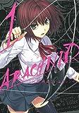 アラクニド 1 (ガンガンコミックスJOKER)