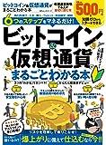 ビットコイン&仮想通貨がまるごとわかる本 (100%ムックシリーズ)