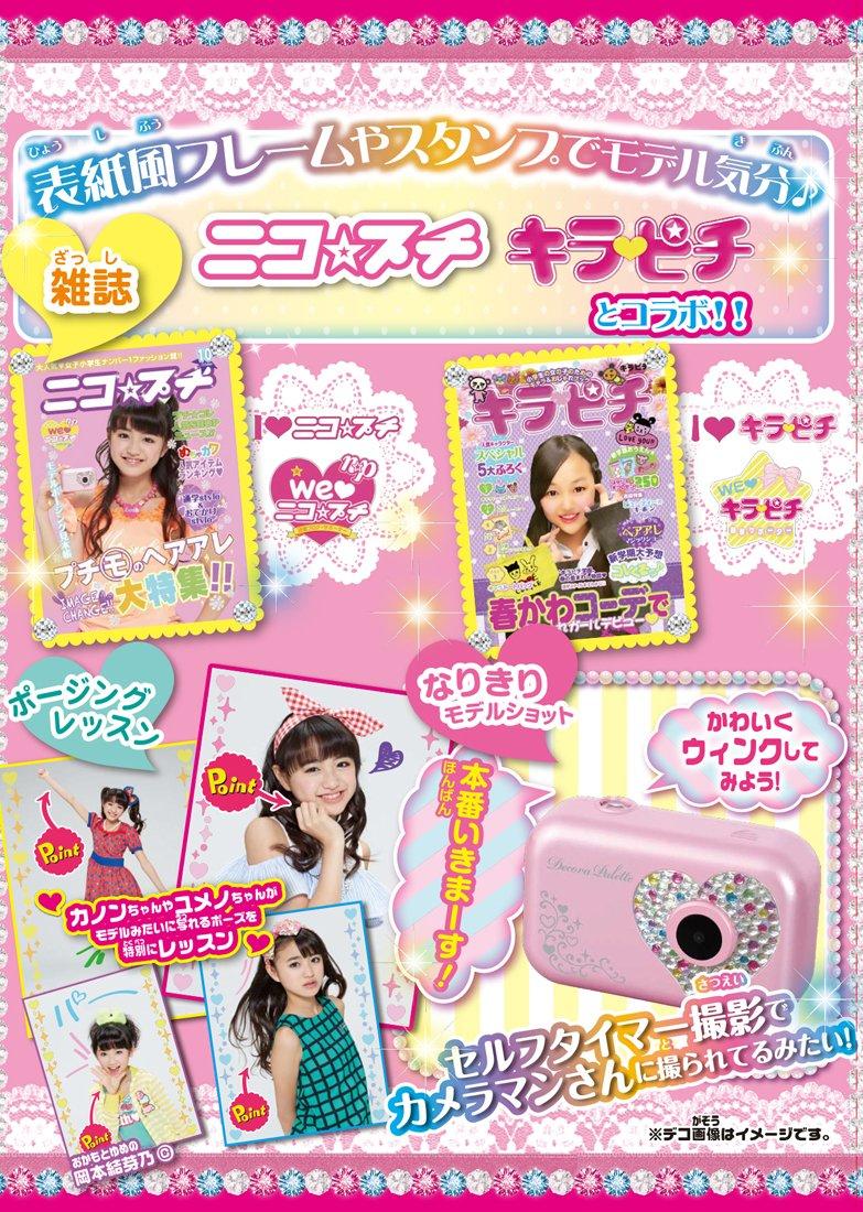 Decora Palett Powerful Pop Japan import by TAKARA Tomy (Image #12)